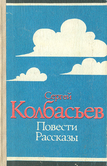 Сергей Колбасьев Сергей Колбасьев. Повести. Рассказы цены онлайн