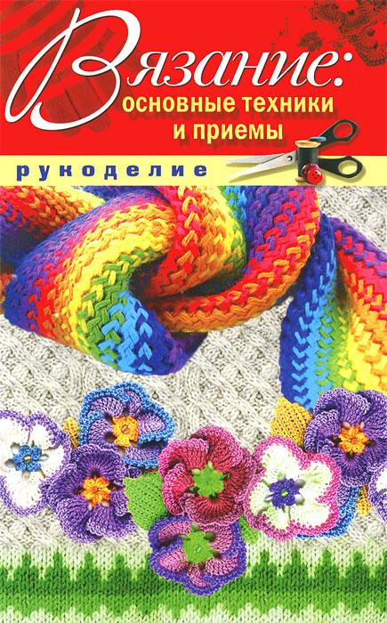 Е. В. Животовская Вязание. Основные техники и приемы