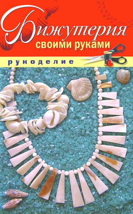 Е. А. Шилкова Бижутерия своими руками
