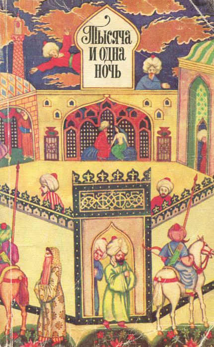Тысяча и одна ночь тысяча и одна ночь арабские сказки