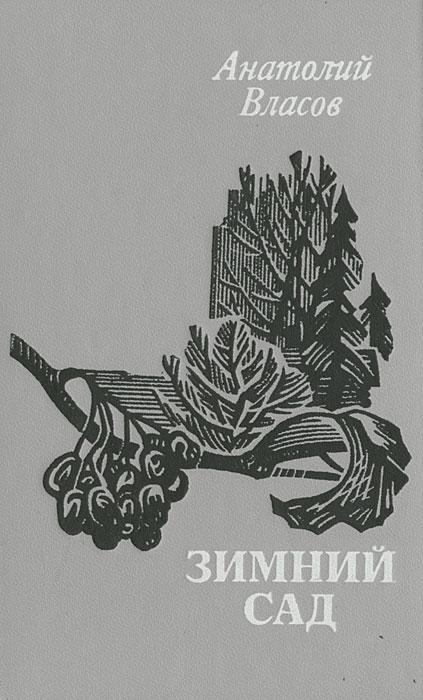 Анатолий Власов Зимний сад цены онлайн