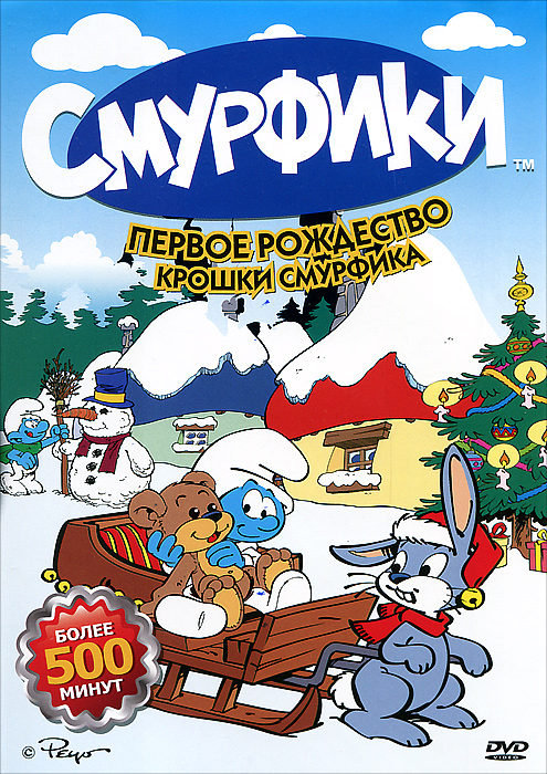 Смурфики: Первое Рождество крошки Смурфика, Серии 1-31