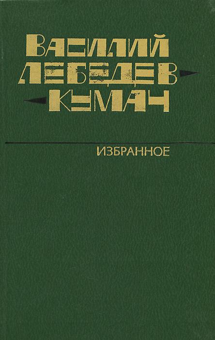 Василий Лебедев-Кумач Василий Лебедев-Кумач. Избранное василий калинников четыре детских песни