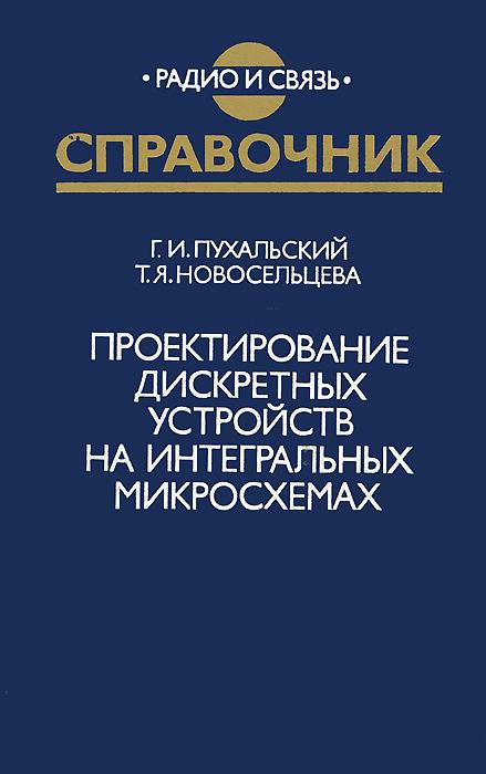 Г. И. Пухальский, Т. Я. Новосельцева Проектирование дискретных устройств на интегральных микросхемах