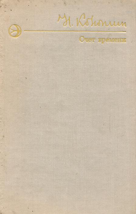 Н. Коноплин Счет времени отсутствует полвека для книги [сборник о и д сытине]