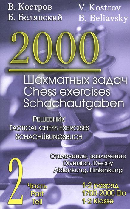 В. Костров, Б. Белявский 2000 шахматных задач. 1-2 разряд. Отвлечение, завлечение. Решебник. Часть 2 в костров б белявский б 2000 шахматных задач 1 2 разряд часть 4 шахматные окончания