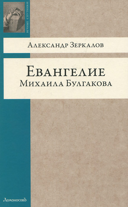 Александр Зеркалов Евангелие Михаила Булгакова