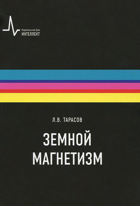 Л. В. Тарасов Земной магнетизм наумов л гипотеза дедала