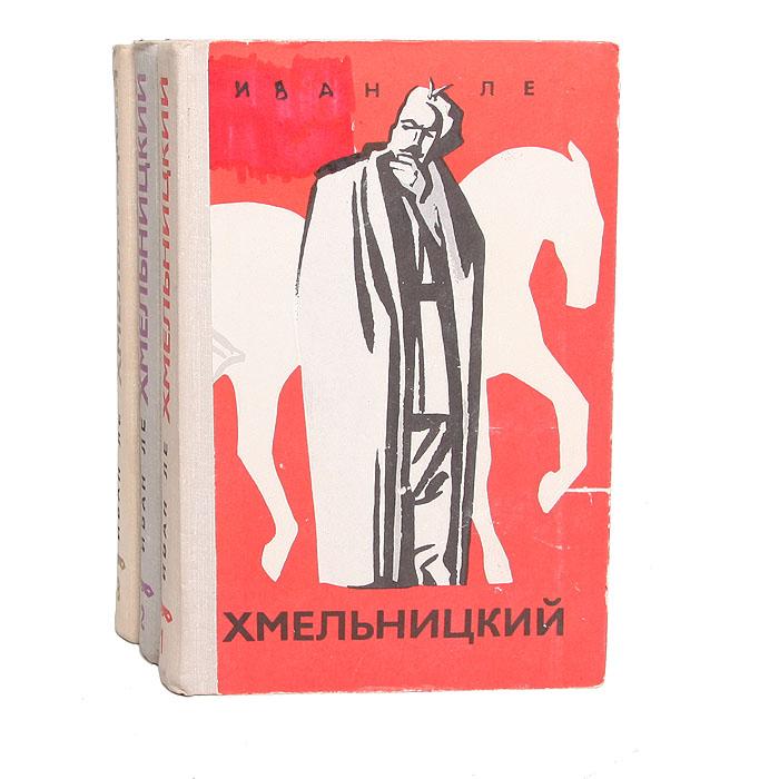 Иван Ле Хмельницкий (комплект из 3 книг) ле и хмельницкий комплект из 3 книг