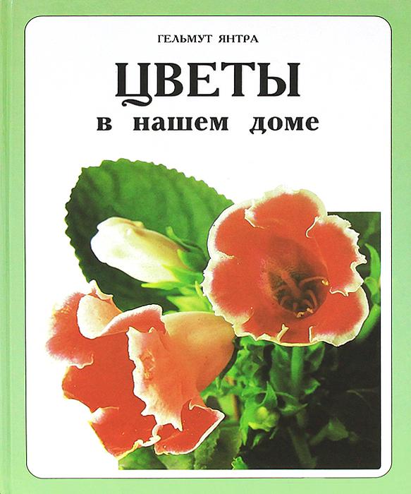 Гельмут Янтра Цветы в нашем доме