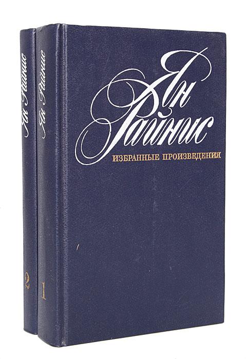 Ян Райнис Ян Райнис. Избранные произведения в 2 томах (комплект) ян райнис ян райнис избранные произведения