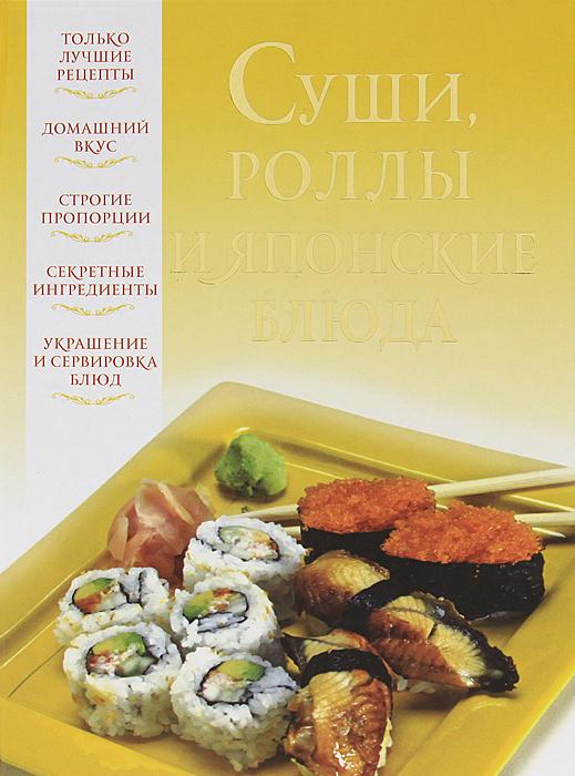 Надеждина Вера Суши, роллы и японские блюда иида ориха путан о в суши роллы