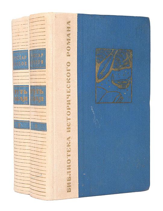 Мухтар Ауззов Путь Абая. Роман-эпопея в 2 томах (комплект)