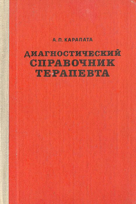 А. П. Карапата Диагностический справочник терапевта