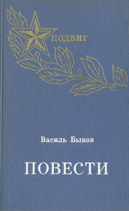 Василь Быков Василь Быков. Повести цена