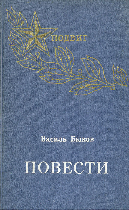 Василь Быков Василь Быков. Повести василь тибель бурштин