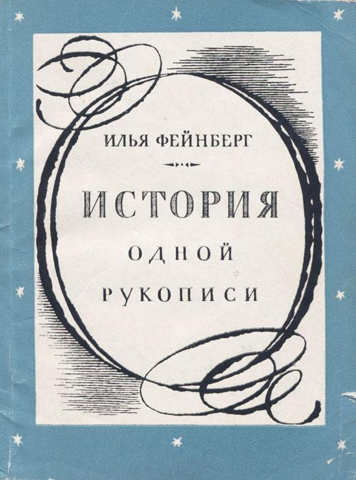 Илья Фейнберг История одной рукописи илья симанчук четыре онегина
