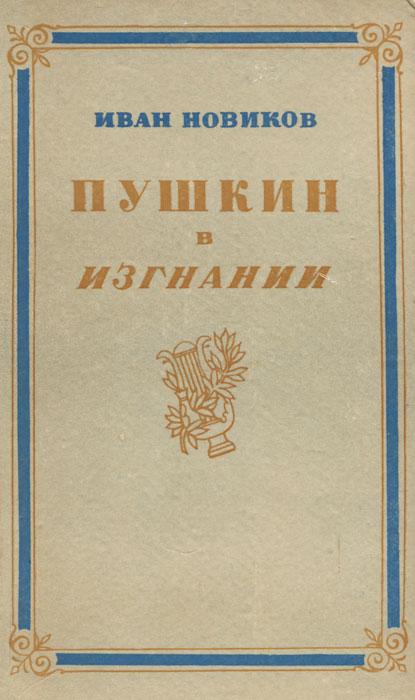 Пушкин в изгнании (4012)