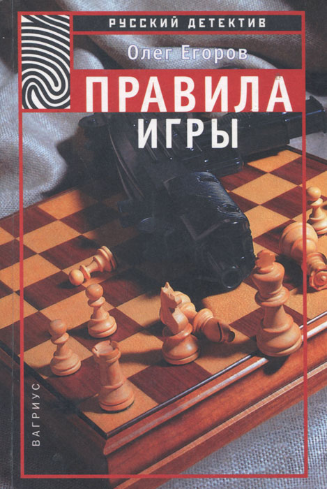 Олег Егоров Правила игры