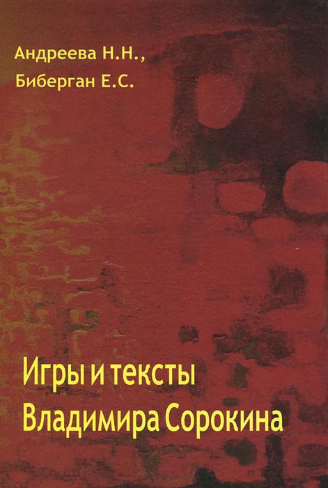 Н. Н. Андреева, Е. С. Биберган Игры и тексты Владимира Сорокина