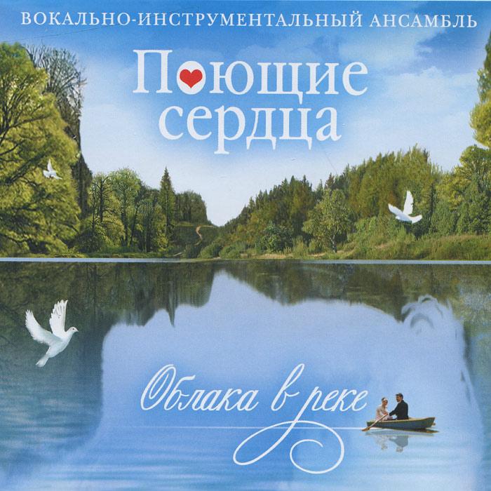 ВИА Поющие сердца ВИА Поющие сердца. Облака в реке поющие струны души 2019 02 20t19 00