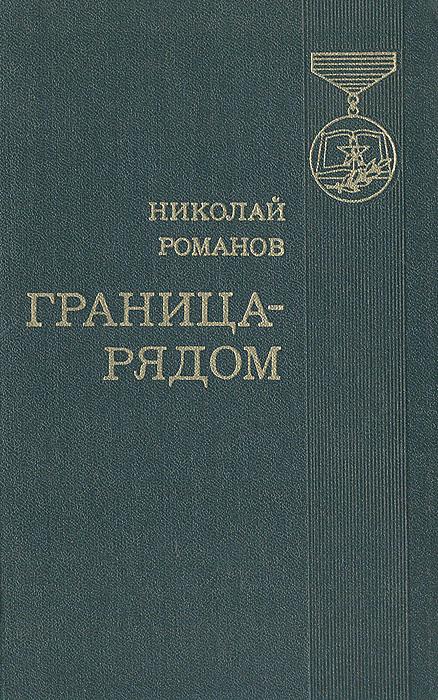 Николай Романов Граница - рядом