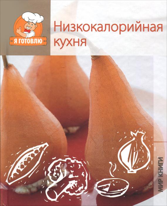 Низкокалорийная кухня андреева м кухня невских дамахозяек или ленинградский салат под петербургским соусом