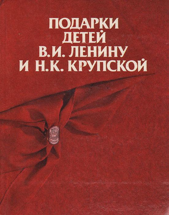 Подарки детей В. И. Ленину и Н. К. Крупской