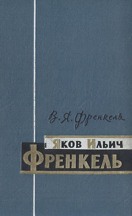Яков Ильич Френкель