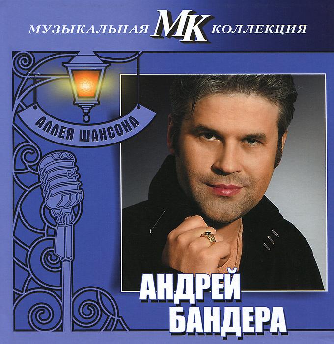 Андрей Бандера Андрей Бандера. Аллея шансона