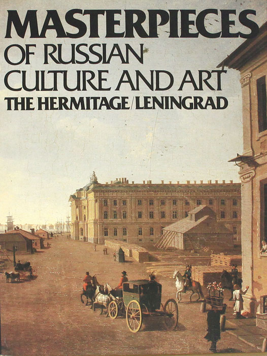 Masterpieces of Russian culture and art the Hermitage / Leningrad the hermitage leningrad picture gallery a guide