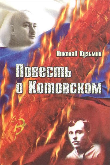 Николай Кузьмин Повесть о Котовском