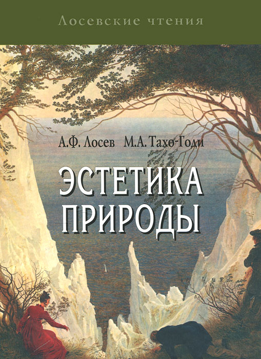 А. Ф. Лосев, М. А. Тахо-Годи Эстетика природы