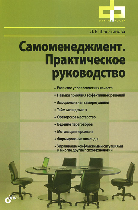Л. В. Шалагинова Самоменеджмент. Практическое руководство