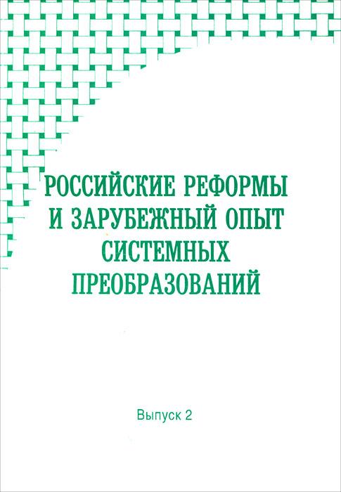 Российские реформы и зарубежный опыт системных преобразований. Выпуск 2 Сборник