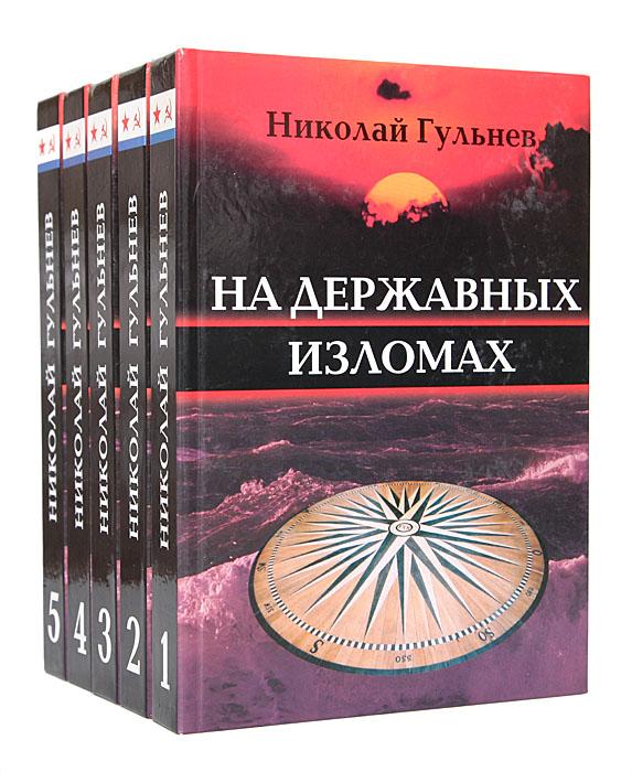 Николай Гульнев Николай Гульнев. Собрание сочинений в 5 томах (комплект из 5 книг) крон а офицер флота