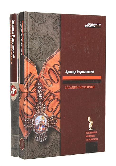 Эдвард Радзинский Загадки истории (комплект из 2 книг)
