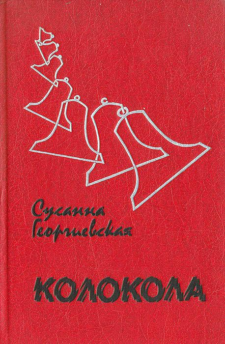 Сусанна Георгиевская Колокола