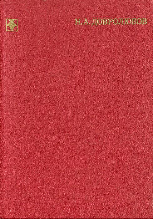Н. А. Добролюбов. Избранные статьи В книгу вошли наиболее известные...