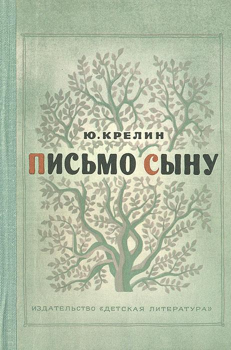 Ю. Крелин Письмо сыну