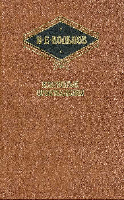 И. Е. Вольнов И. Е. Вольнов. Избранные произведения цена