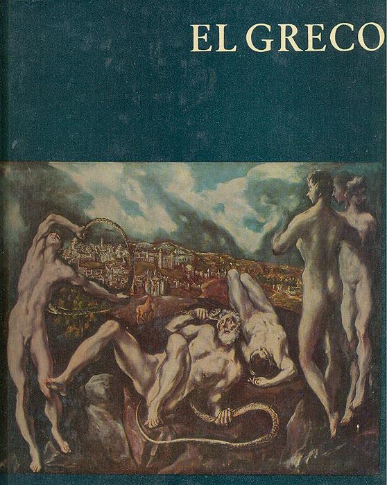Kazimierz Zawanowski El Greco мануэль сото эль сордера grands cantaores du flamenco el sordera volume 16