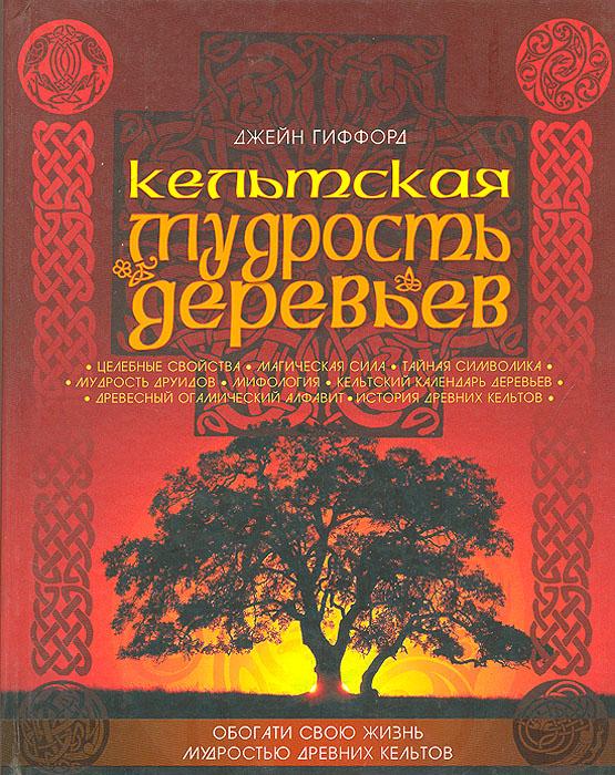 Кельтская мудрость деревьев. Доставка по России