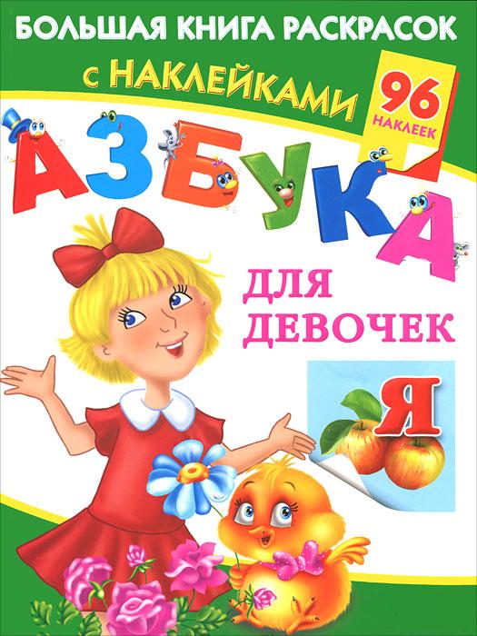 В. Г. Дмитриева Азбука для девочек. Большая книга раскрасок с наклейками