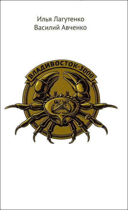 Илья Лагутенко, Василий Авченко Владивосток-3000 авиабилеты казань владивосток