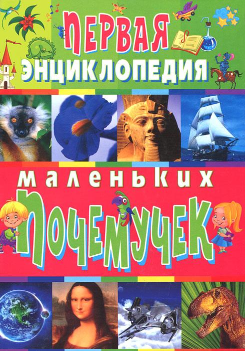Т. В. Скиба Первая энциклопедия маленьких почемучек