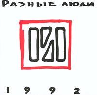 Разные люди. 1992