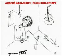Андрей Макаревич. Песни под гитару