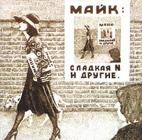 Михаил (Майк) Науменко Майк: Сладкая N и другие матрасы седьмое небо матрас седьмое небо принц классик 140х70х10 см