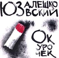 Юз Алешковский. Окурочек